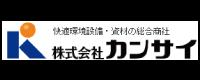 株式会社カンサイ